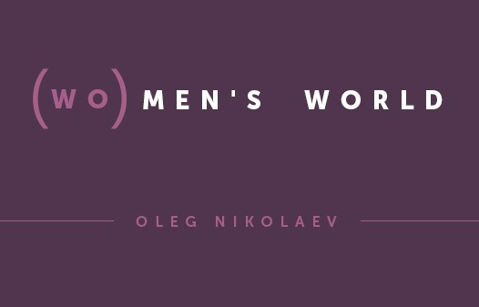 (WO)MEN'S WORLD: Олег Ніколаєв